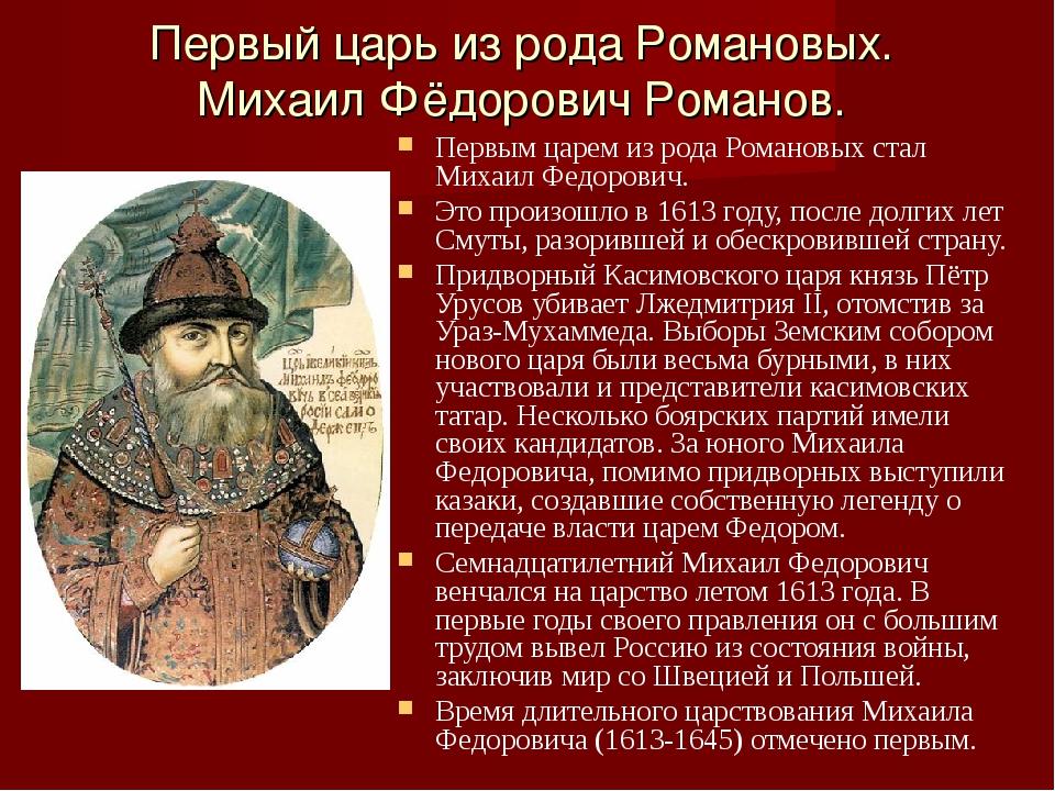 Первый царь из рода Романовых. Михаил Фёдорович Романов. Первым царем из рода...