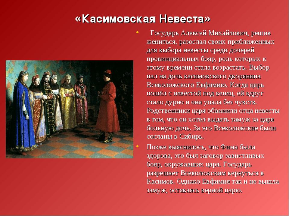 «Касимовская Невеста» Государь Алексей Михайлович, решив жениться, разослал с...