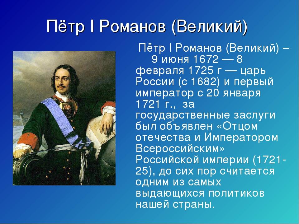 Пётр I Романов (Великий) Пётр I Романов (Великий) – 9 июня 1672 — 8 февраля 1...
