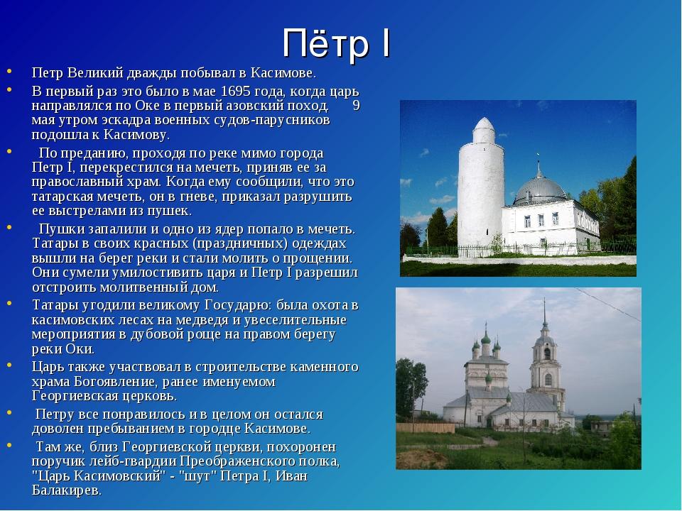 Пётр I Петр Великий дважды побывал в Касимове. В первый раз это было в мае 16...