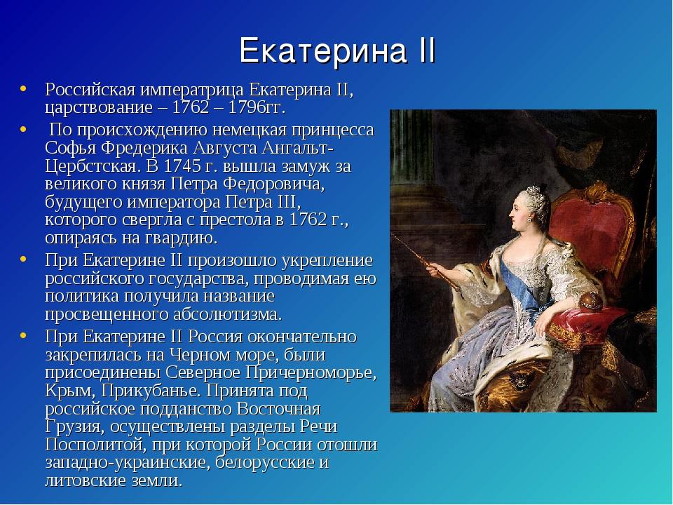 Екатерина II Российская императрица Екатерина II, царствование – 1762 – 1796г...