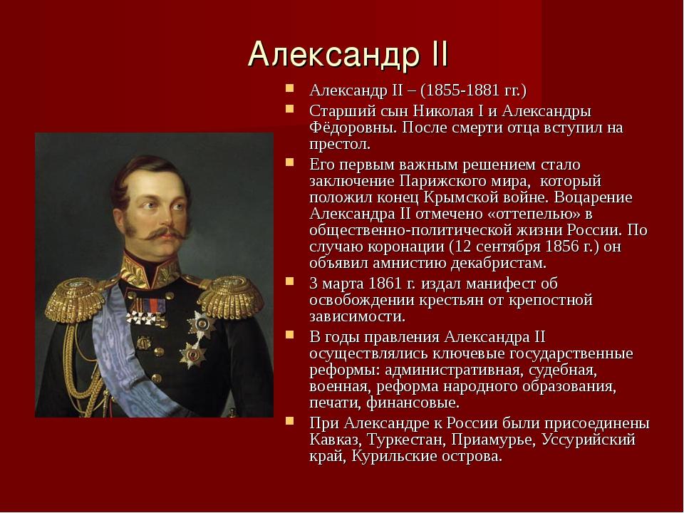 Александр II Александр II – (1855-1881 гг.) Старший сын Николая I и Александр...