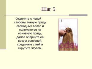 Шаг 5 Отделите с левой стороны тонкую прядь свободных волос и положите ее на