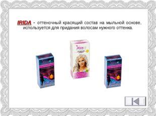 IRIDA - оттеночный красящий состав на мыльной основе, используется для придан