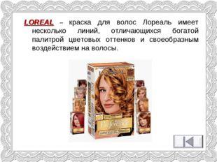 LOREAL – краска для волос Лореаль имеет несколько линий, отличающихся богатой