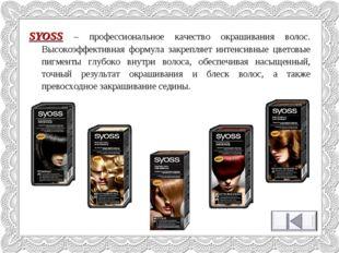 SYOSS – профессиональное качество окрашивания волос. Высокоэффективная формул