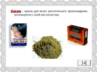 Басма – краска для волос растительного происхождения, используется с хной или