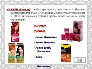 GARNIER (Гарньер) – стойкая крем-краска, относится ко II-ой группе красителей