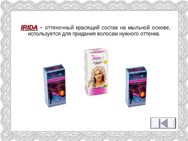IRIDA - оттеночный красящий состав на мыльной основе, используется для придан...