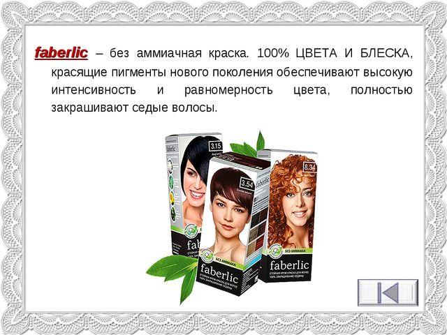 faberlic – без аммиачная краска. 100% ЦВЕТА И БЛЕСКА, красящие пигменты новог...