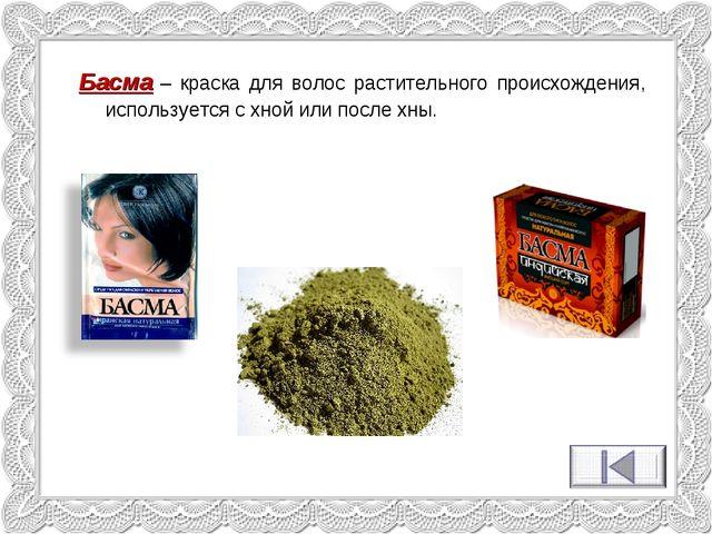 Басма – краска для волос растительного происхождения, используется с хной или...
