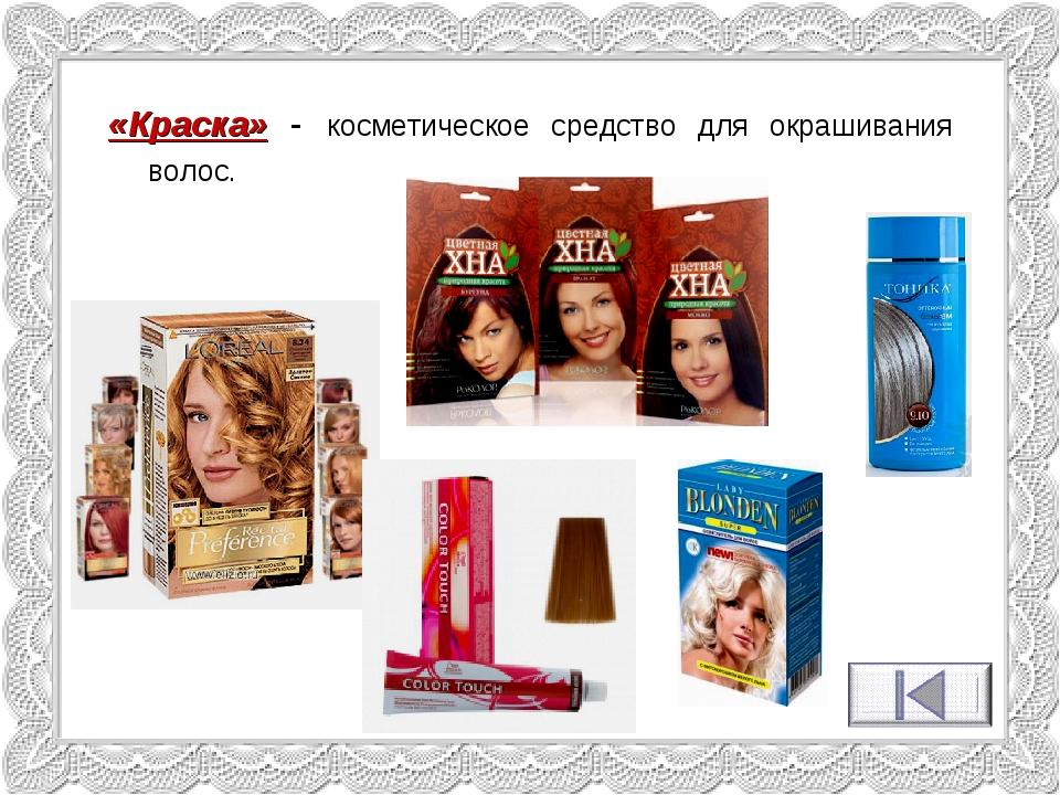 «Краска» - косметическое средство для окрашивания волос.