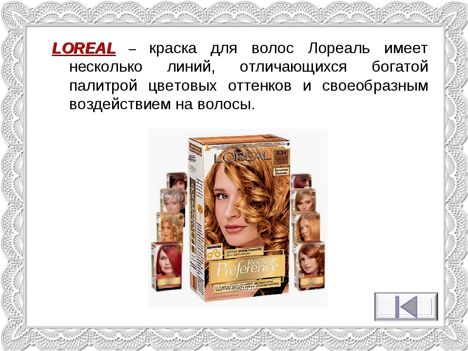 LOREAL – краска для волос Лореаль имеет несколько линий, отличающихся богатой...