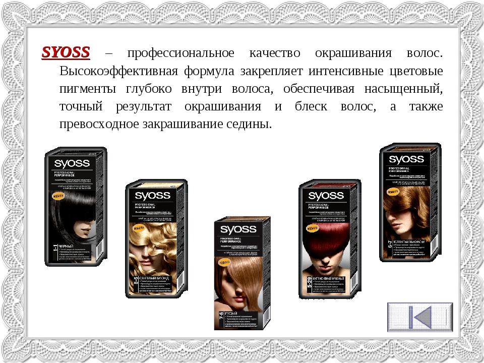 SYOSS – профессиональное качество окрашивания волос. Высокоэффективная формул...