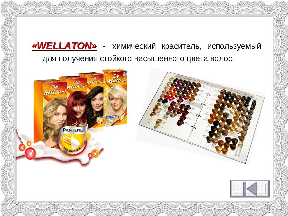 «WELLATON» - химический краситель, используемый для получения стойкого насыще...