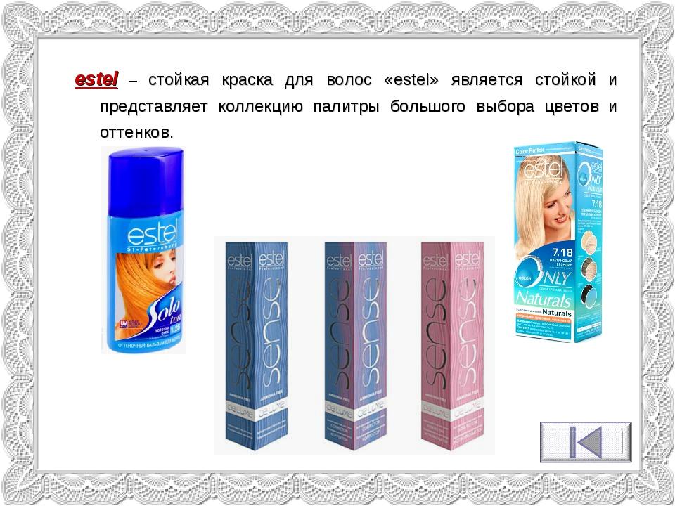estel – стойкая краска для волос «estel» является стойкой и представляет колл...