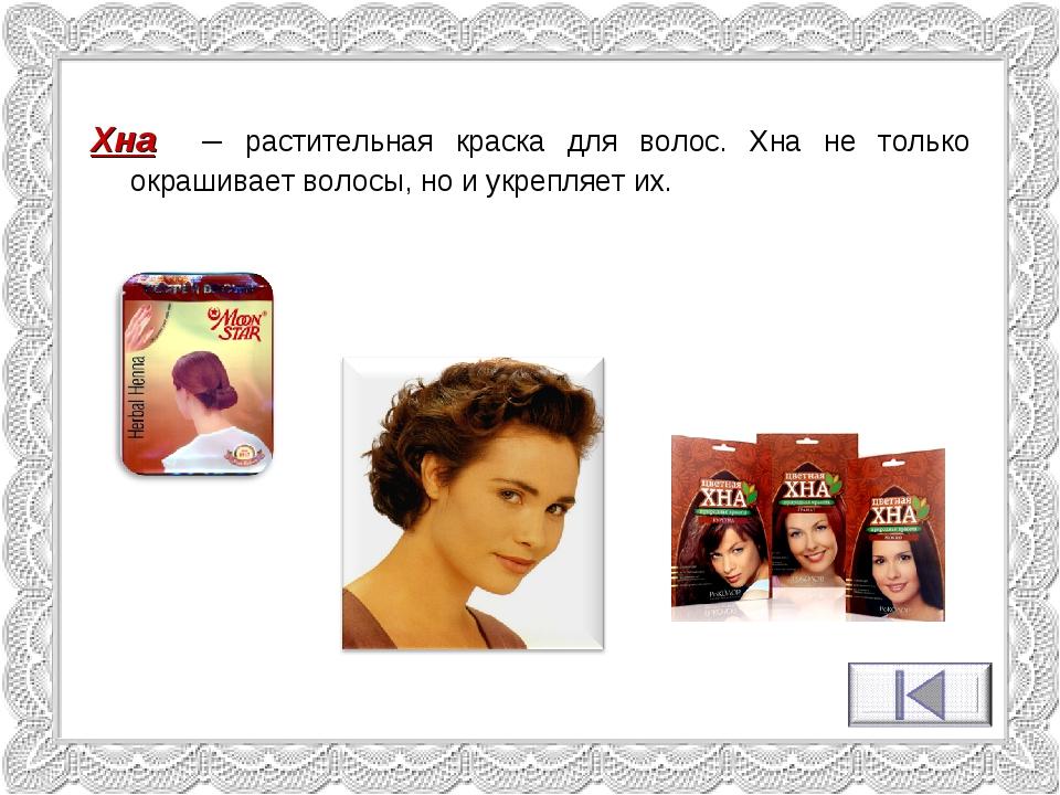Хна – растительная краска для волос. Хна не только окрашивает волосы, но и ук...