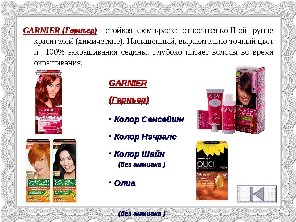 GARNIER (Гарньер) – стойкая крем-краска, относится ко II-ой группе красителей...