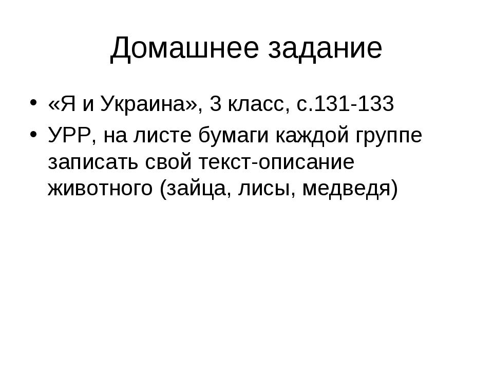 Домашнее задание «Я и Украина», 3 класс, с.131-133 УРР, на листе бумаги каждо...