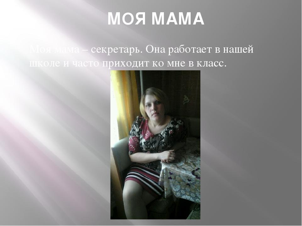 МОЯ МАМА Моя мама – секретарь. Она работает в нашей школе и часто приходит ко...