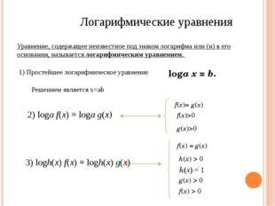 Логарифмические уравнения Уравнение, содержащее неизвестное под знаком логари