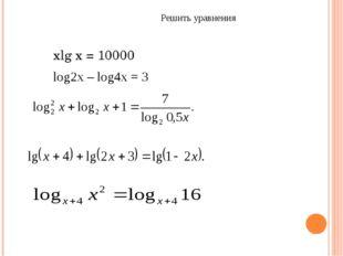 Решить уравнения хlg х= 10000 log2x – log4x = 3