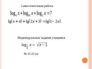 Самостоятельная работа Индивидуальные задания учащимся № 12.22 (а)