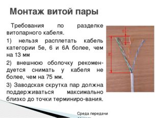 Требования по разделке витопарного кабеля. 1) нельзя расплетать кабель катего