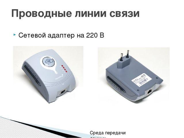 Сетевой адаптер на 220 В Проводные линии связи Среда передачи данных
