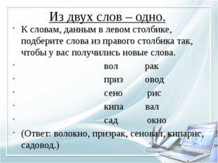 Из двух слов – одно. К словам, данным в левом столбике, подберите слова из пр