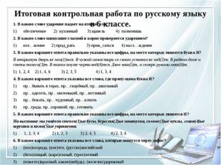 Итоговая контрольная работа по русскому языку в 6 классе. 1. В каком слове уд