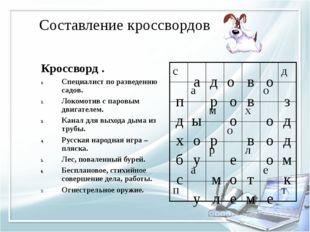 Составление кроссвордов Кроссворд . Специалист по разведению садов. Локомотив