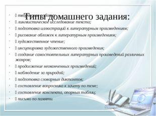 Типы домашнего задания:  творческая работа;  лингвистическое исследование т