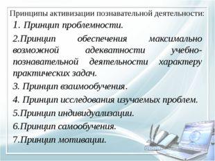 Принципы активизации познавательной деятельности: 1. Принцип проблемности. 2.