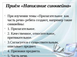 Приём «Написание синквейна» При изучении темы «Прилагательное как часть речи»