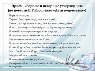Приём «Верные и неверные утверждения» (по повести В.Г.Короленко «Дети подзем