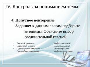 IV. Контроль за пониманием темы 4. Попутное повторение Задание: к данным слов