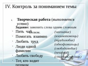 IV. Контроль за пониманием темы Творческая работа (выполняется устно) Задание