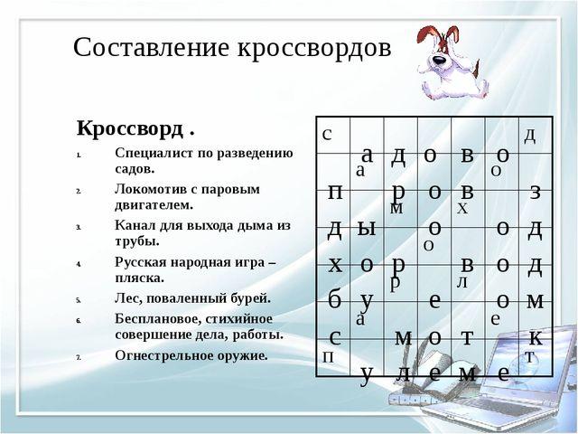 Составление кроссвордов Кроссворд . Специалист по разведению садов. Локомотив...