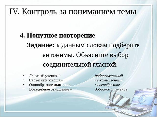 IV. Контроль за пониманием темы 4. Попутное повторение Задание: к данным слов...