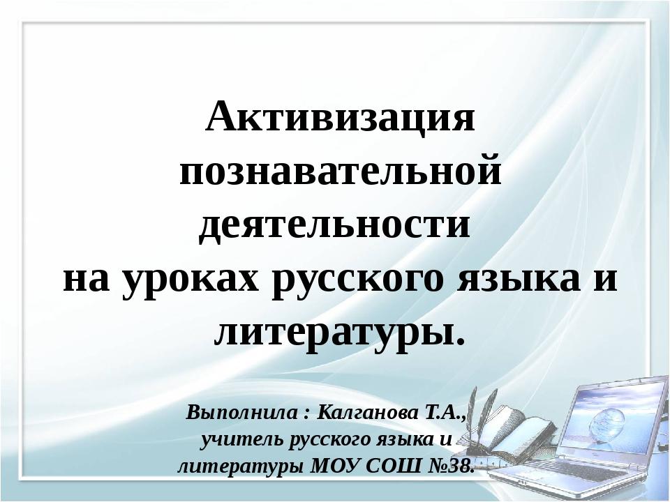 Активизация познавательной деятельности на уроках русского языка и литературы...
