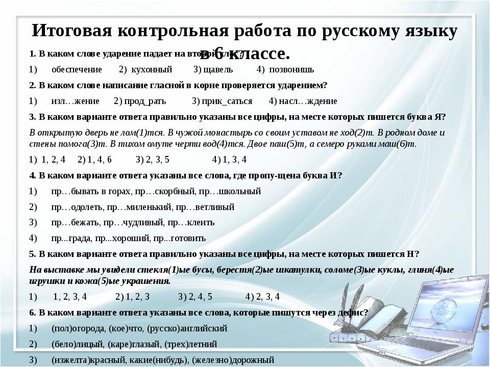Итоговая контрольная работа по русскому языку в 6 классе. 1. В каком слове уд...
