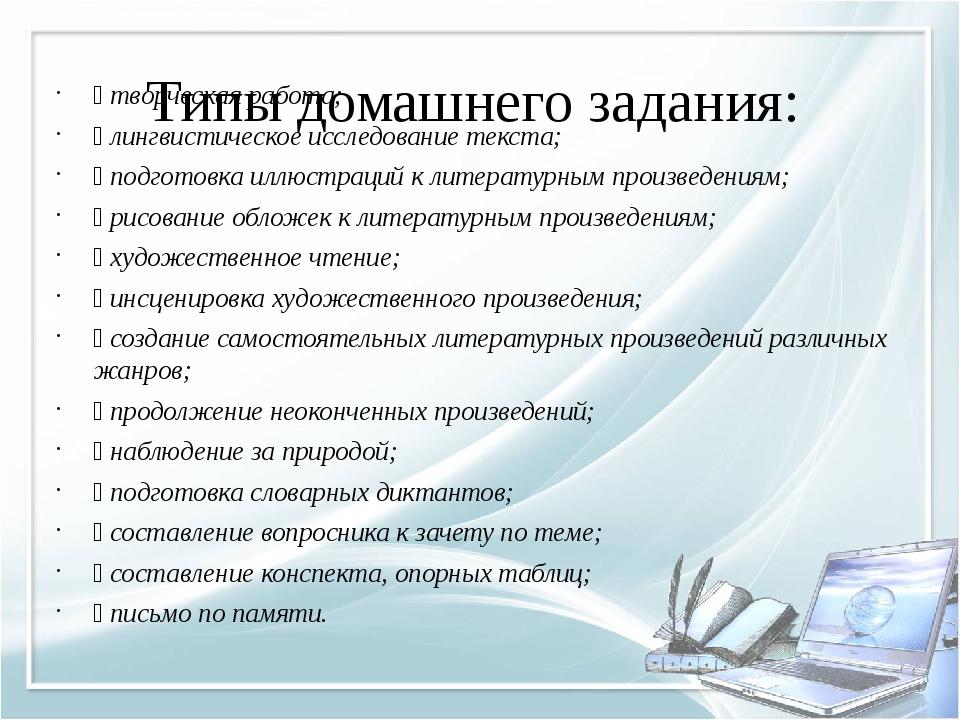 Типы домашнего задания:  творческая работа;  лингвистическое исследование т...