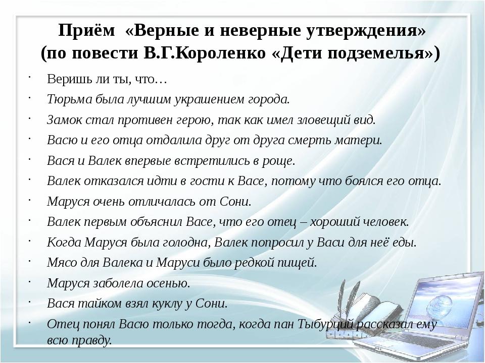 Приём «Верные и неверные утверждения» (по повести В.Г.Короленко «Дети подзем...