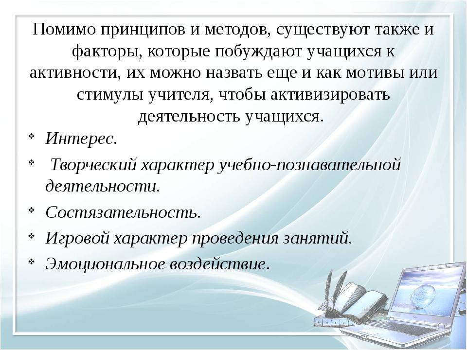Помимо принципов и методов, существуют также и факторы, которые побуждают уча...