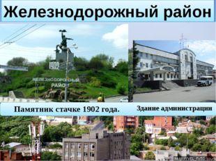 Железнодорожный район Памятникстачке 1902 года. Здание администрации
