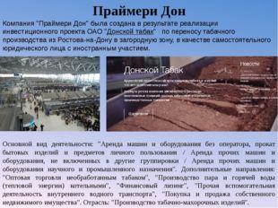 """Компания """"Праймери Дон"""" была создана в результате реализации инвестиционного"""