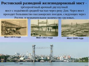 Ростовский разводной железнодорожный мост- трёхпролётный арочный двухпутный