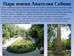 Парк имени Анатолия Собино Один из парков Ростова-на-Дону носит имя ростовско