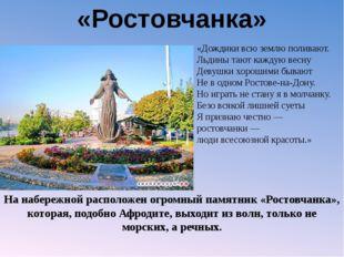На набережной расположен огромный памятник «Ростовчанка», которая, подобно Аф